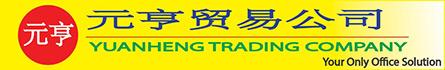 Yuanheng Trading Company
